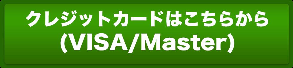 【クレジットカード(<span>VISA/Master</span>)はこちらから】